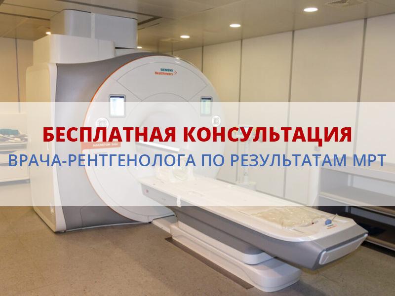 Бесплатная консультация врача-рентгенолога по результатам МРТ