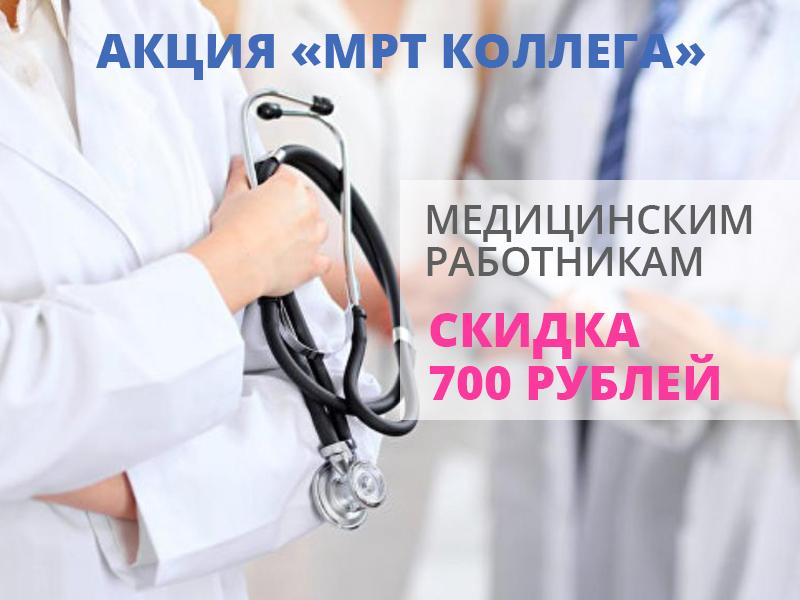 """Акция """"МРТ коллега"""""""