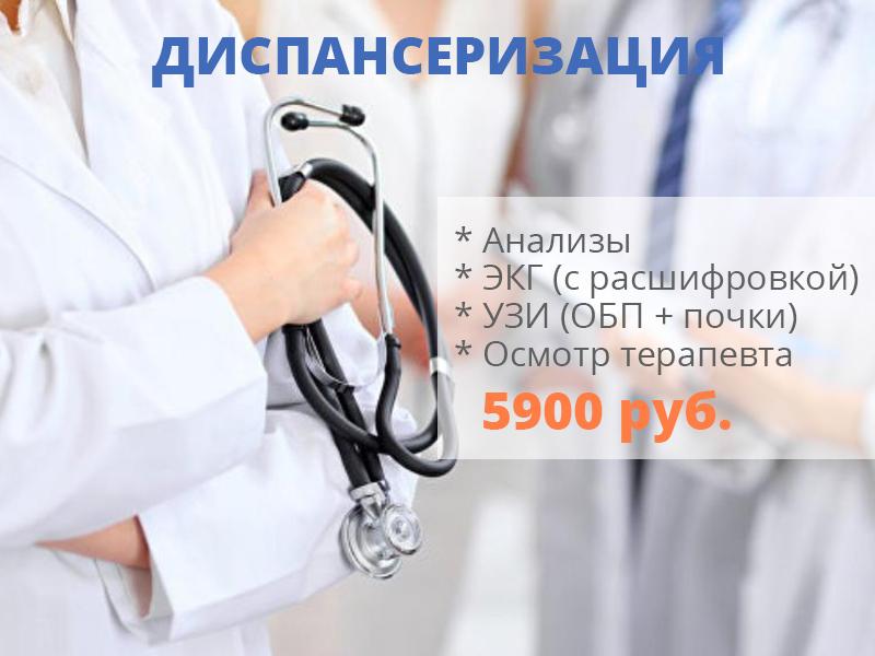 Диспансеризация 5900 рублей