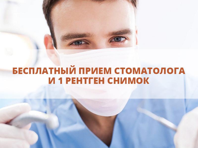 Бесплатный прием стоматолога и 1 рентгеновский снимок зуба