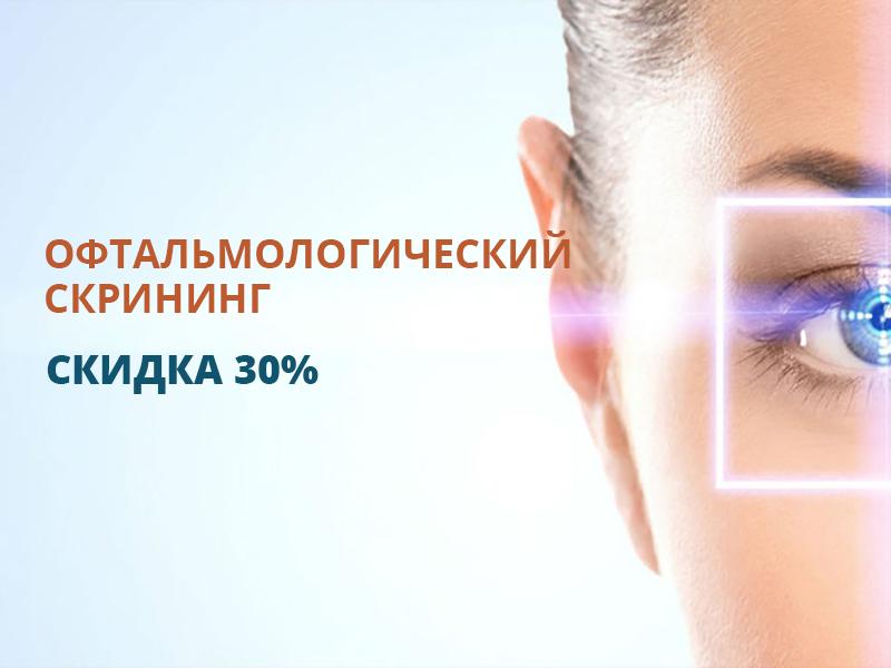 Скидка 30% на офтальмологический скрининг