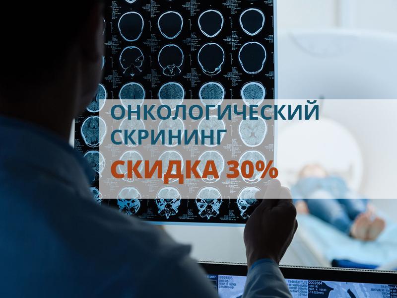 Скидка 40% на онкологический скрининг
