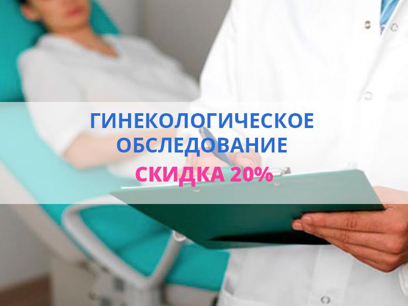 Скидка 20% на гинекологическое обследование