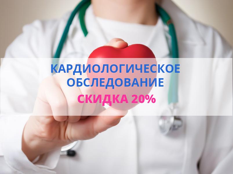 Скидка 20% на кардиологическое обследование