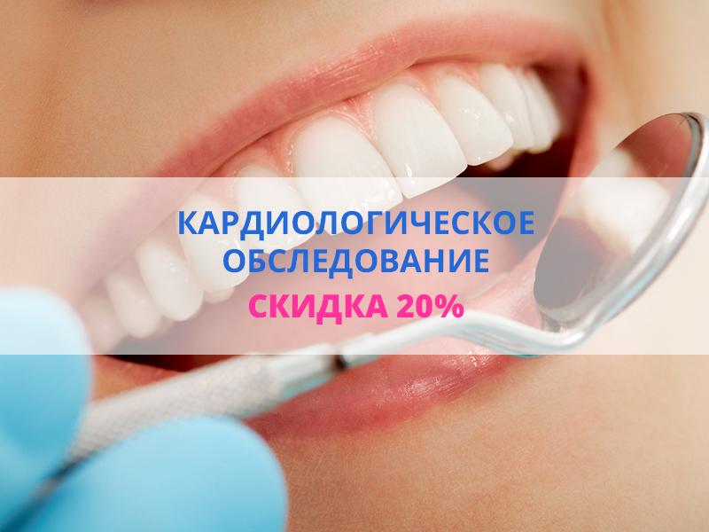 Скидка 25% на гигиену полости рта