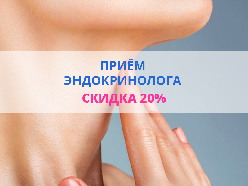 Скидка 20% на приём ведущего специалиста эндокринолога