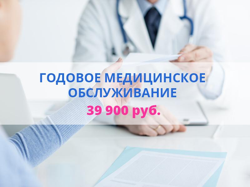 Спеццена! Годовое медицинское обслуживание