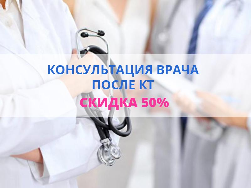 Скидка 50%! Прием врача после КТ