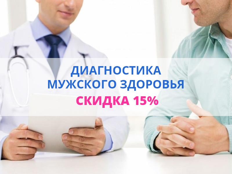Скидка 15%! Диагностика мужского здоровья