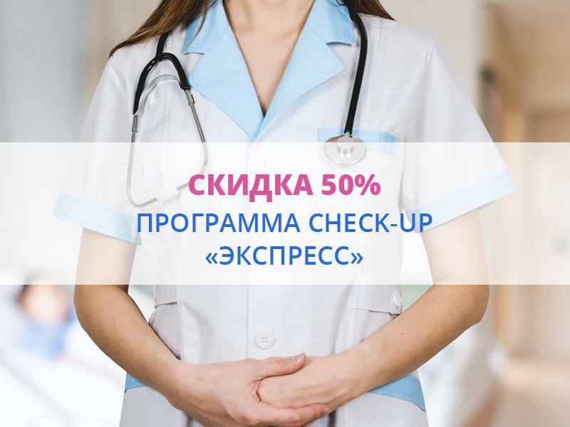 – 50 %  на программу Check-up «Экспресс» за 2 дня