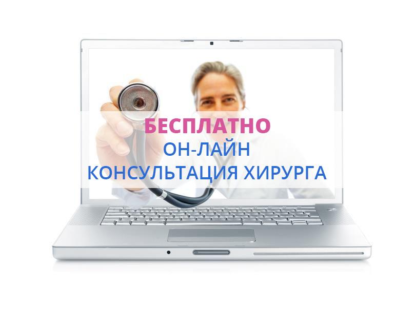 Бесплатно он-лайн консультация по вопросу хирургических вмешательств
