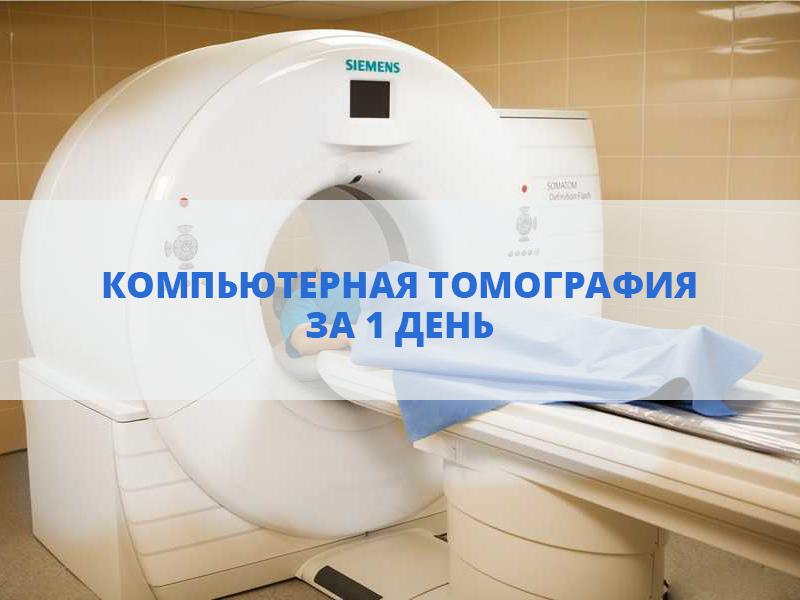 Компьютерная томография в день обращения