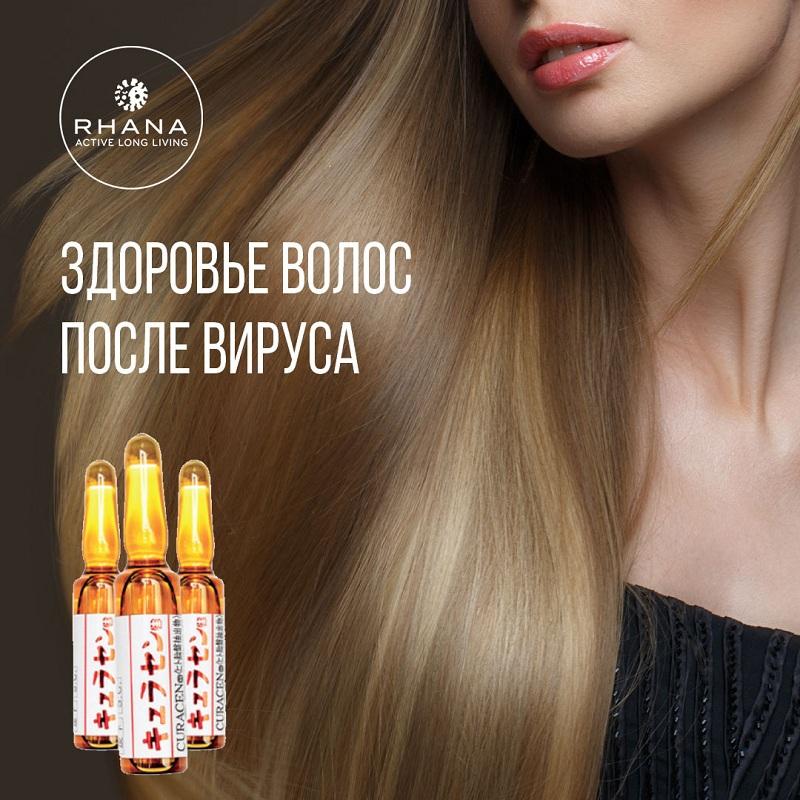АКЦИЯ! - Здоровье волос после вируса!