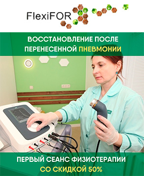 ФлексиФор | Восстановление после пневмонии 295x360